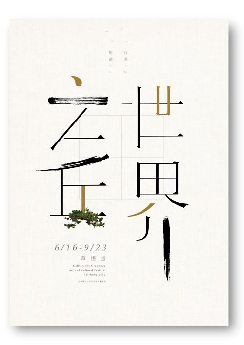 John Tasi / Graphic Designer Taipei / Taiwan 世界之丘 +n新作!太美了!你好棒! http://plus-n.tumblr.com/