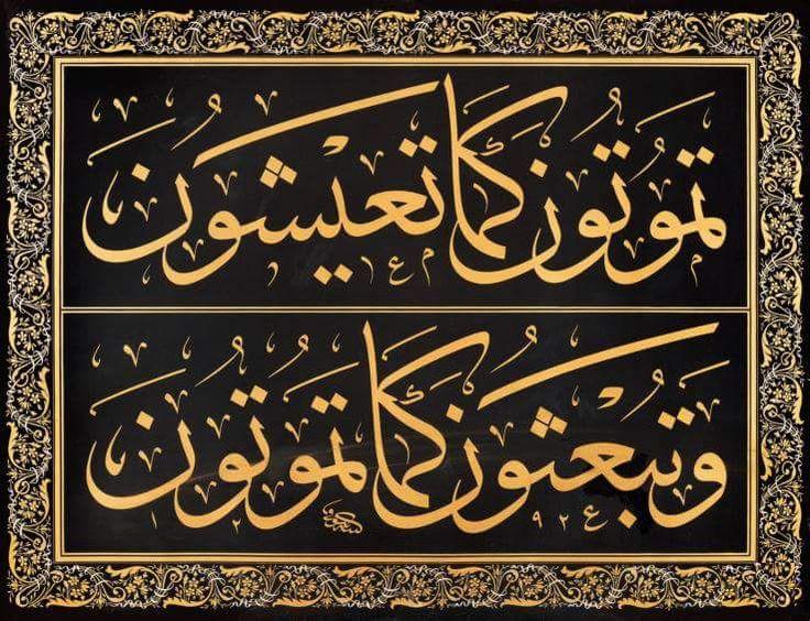 Mehmet Şevki Efendi   (d. 1829, Kastamonu - ö. 7 Mayıs 1887, İstanbul) Calligrapher Muhammad Syauqi Afandi 1829 - 1887 Ottoman