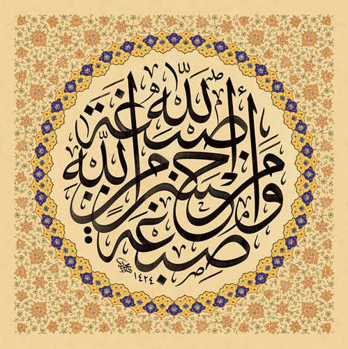 17 Best Ideas About Islamic Calligraphy On Pinterest