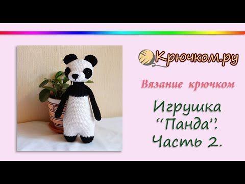 Игрушка Панда крючком. Часть 2. (Crochet. Toy Panda. Part 2) - YouTube
