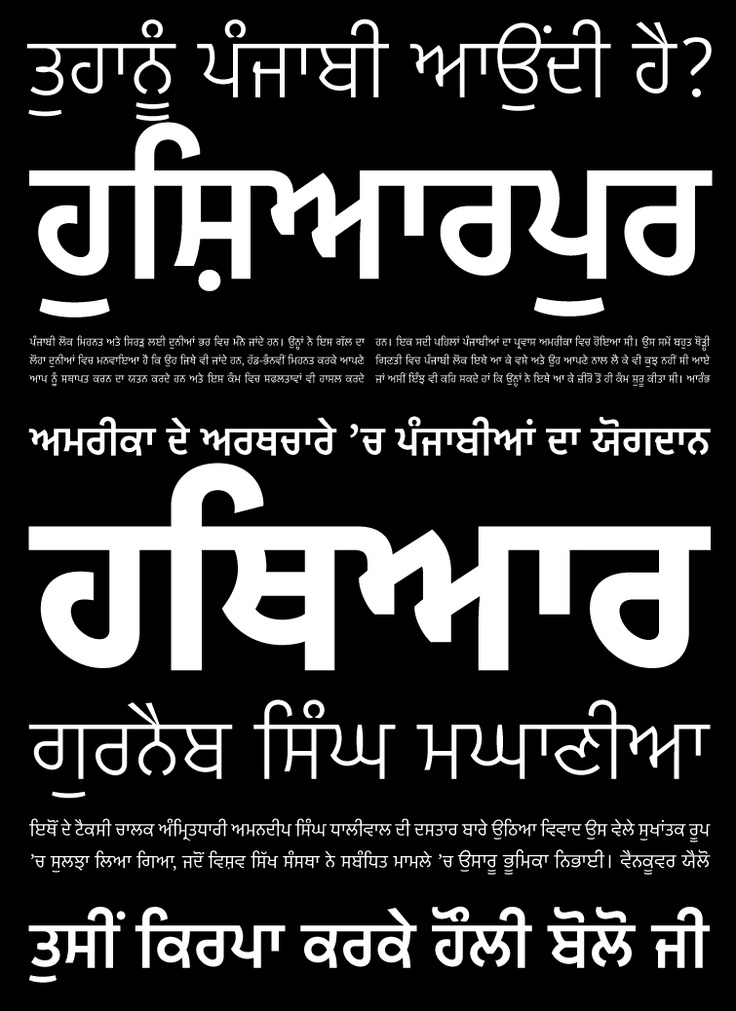computer in punjabi fonts or language Shree punjabi 0951 font family desktop fonts are designed to be installed on a computer for use with applications language/format.