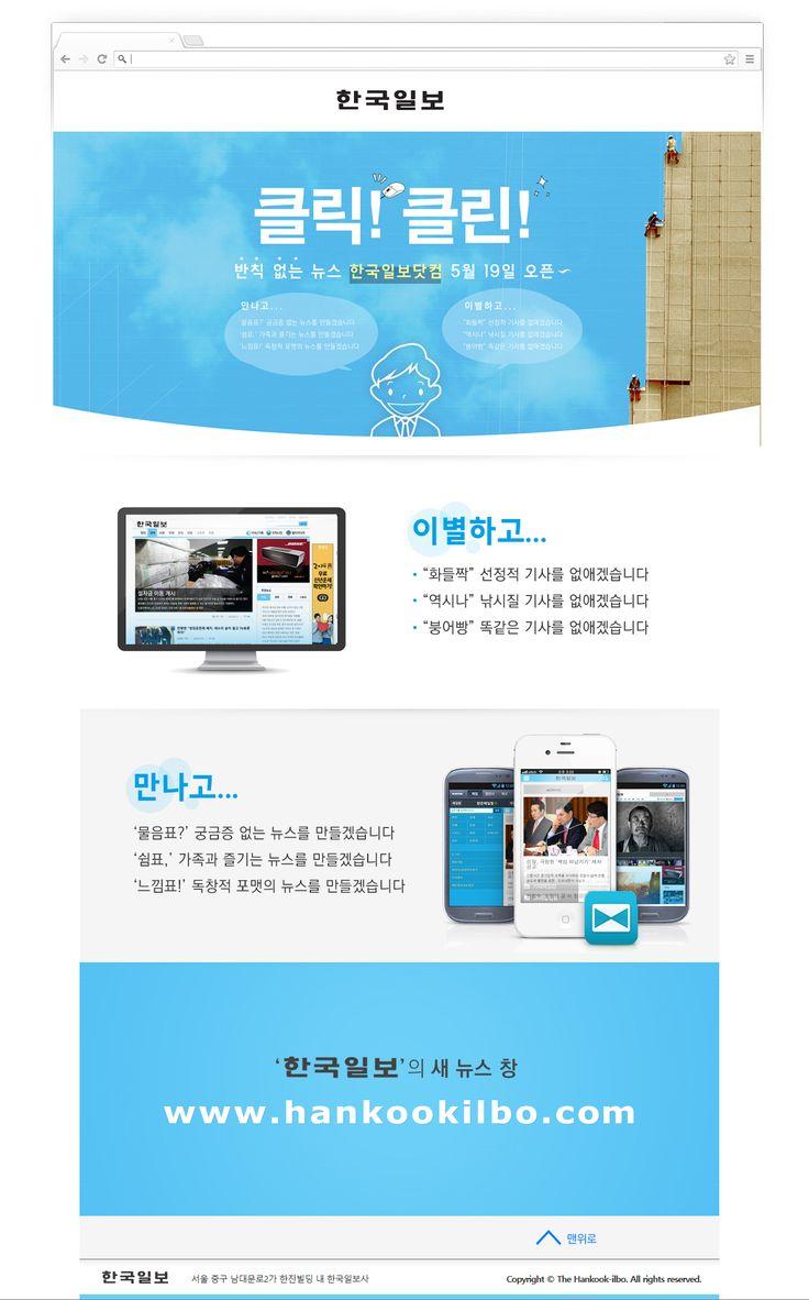 굿바이 디지털 황색언론: 한국일보 최진주 뉴스팀장 인터뷰