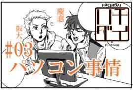 【大学擬人化】パソコン事情1