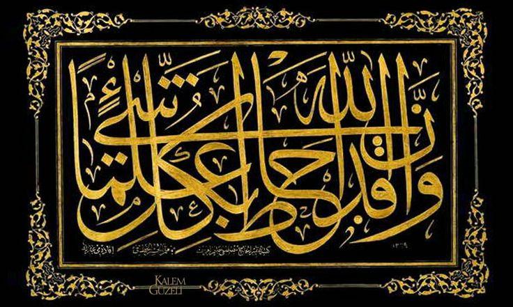 Hattat Halîm Özyazıcı Âyet - i Kerîme ﴿وأن الله قد أحاط بكل شيء علما﴾ [الطلاق: ١٢]