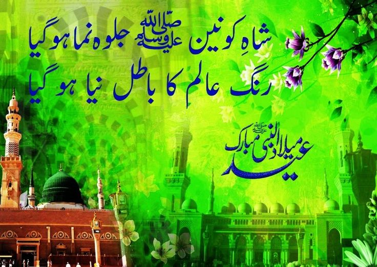Best rabi ul awal sms in urdu sms pinterest for 12 rabi ul awal 2014 decoration