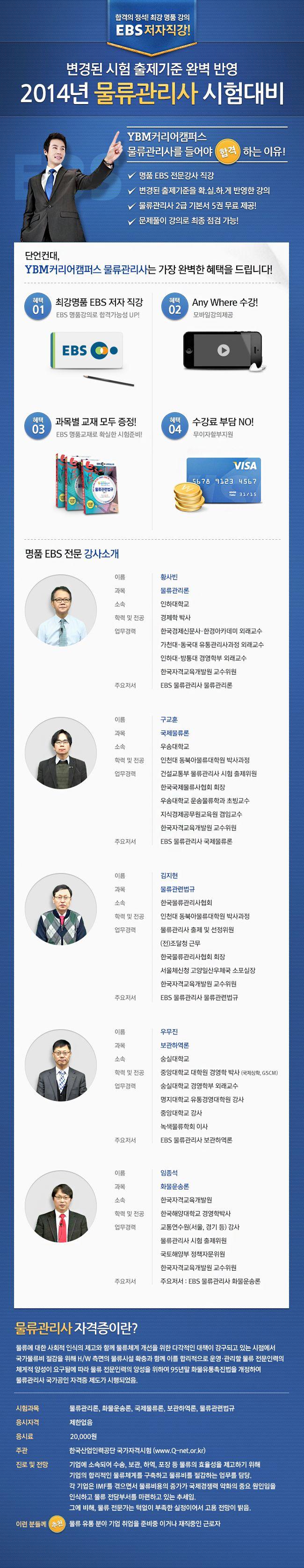[커리어캠퍼스] 물류관리사 상세 페이지 (이동일)