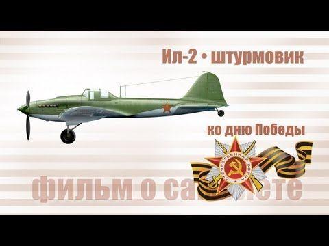 (311) Ил-2 штурмовик - фильм о самолете - YouTube