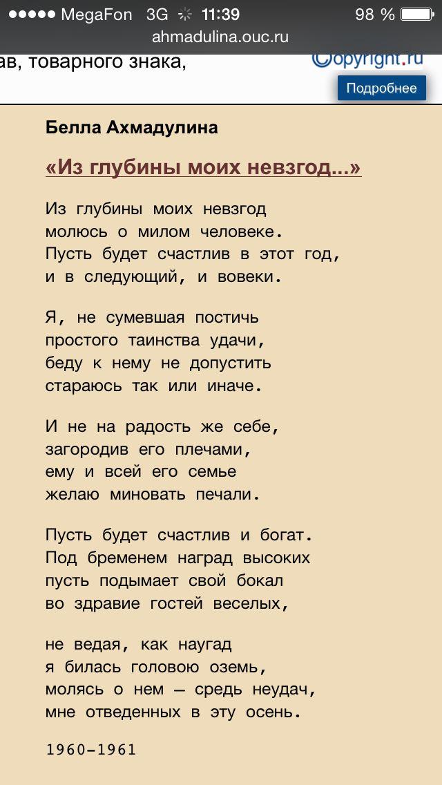 Бэлла Ахмадулина