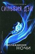 Интересная книга Наслаждения ночи, Дэй Сильвия #onlineknigi #читаем #page #bestoftheday