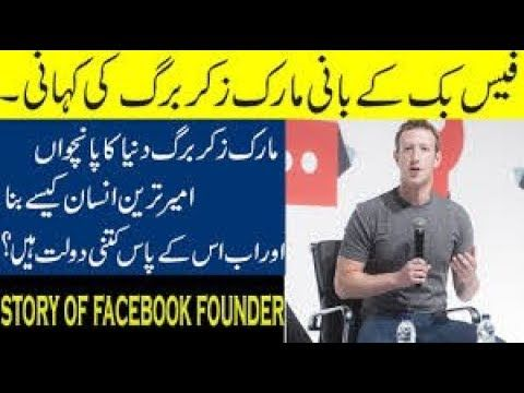 Facebook Owner Mark Zuckerberg Biography in Hindi | Success