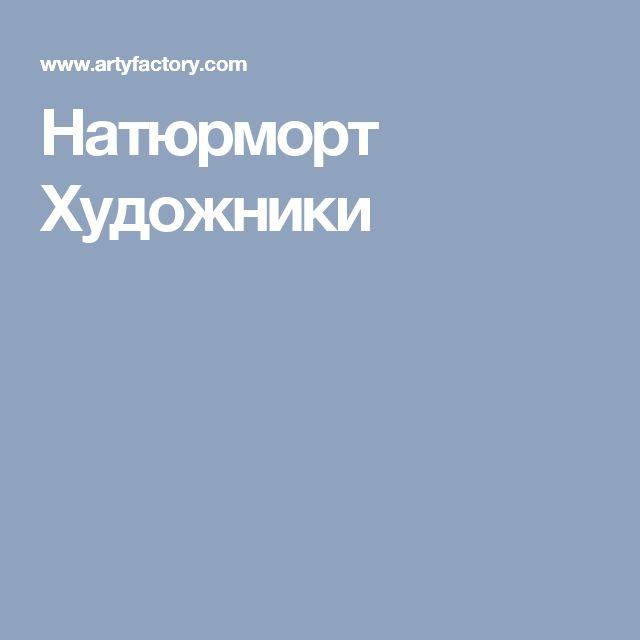 Натюрморт Художники