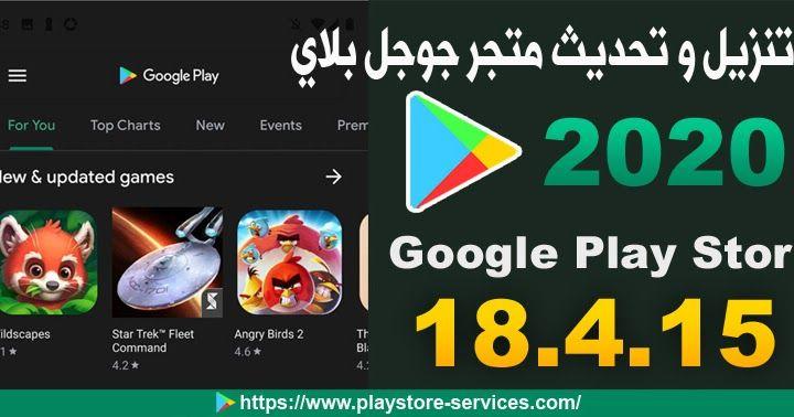 تحميل وتثبيت تطبيق جوجل بلاي Google Play للاندرويد وحل مشكلة التوقف المفاجئ