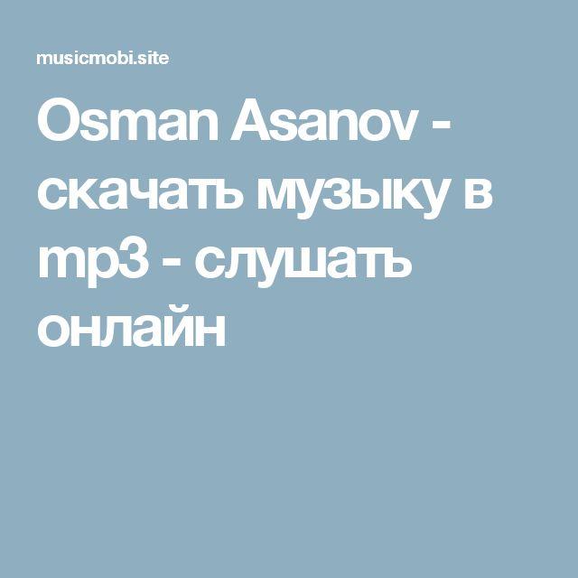 Osman Asanov - скачать музыку в mp3 - слушать онлайн