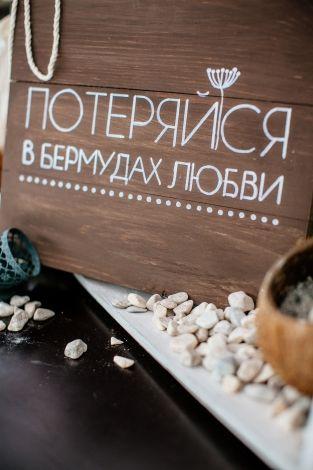 wedding, wedding refreshments, refreshments guests, свадьба, свадебные фотографии, оформление свадьбы, остров нашей любви