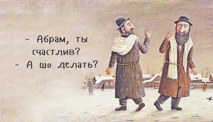 Вы уходите, слава Богу, или остаётесь, не дай Бог?