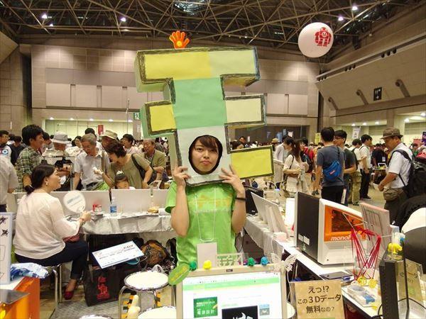 うでみです! 2015年8月1~2日に開催されたMaker Faire Tokyo 2015無事終了しました~~!! (ご報告遅くなりすいません!!) 3Dモデラボブースに起こし頂いたみなさまありがとうございました!