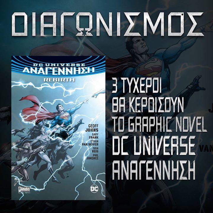 Διαγωνισμός Tanweer με δώρο το graphic novel της DC Universe: Αναγέννηση http://getlink.saveandwin.gr/8Lp
