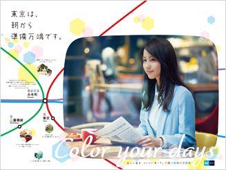 Color your days. ポスター情報「東京の朝」篇|東京メトロ 堀北真希