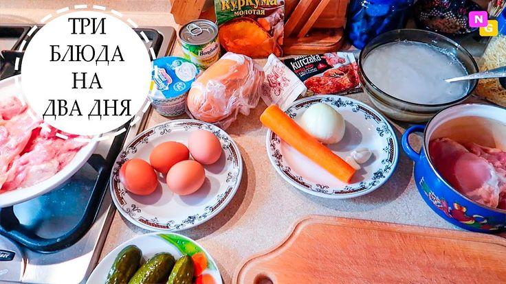 Готовлю 3 блюда на два дня! ЭКОНОМНОЕ МЕНЮ и простые рецепты. Nataly Gor...