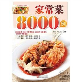 Buy 家常菜8000例(附赠光盘1张): 9787534143779: 浙江科学技术出版社 from 360buy, 烹饪,美食与酒   range at everyday low prices from en.jd.com