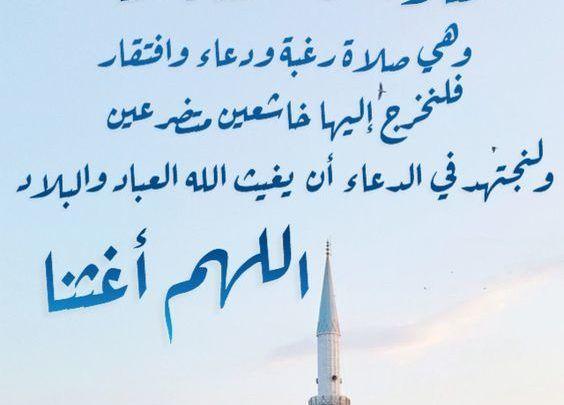 أدعية الاستسقاء لهطول الأمطار مكتوبة Calligraphy Arabic Calligraphy
