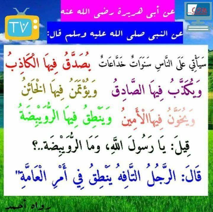 Pin By Semsem Batat On حديث نبوى Quotes Math Arabic Calligraphy