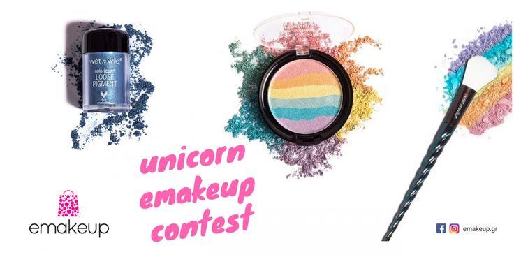 Διαγωνισμός με δώρα Unicorn πινέλο, highlighter και σκιά από την Wet n Wild