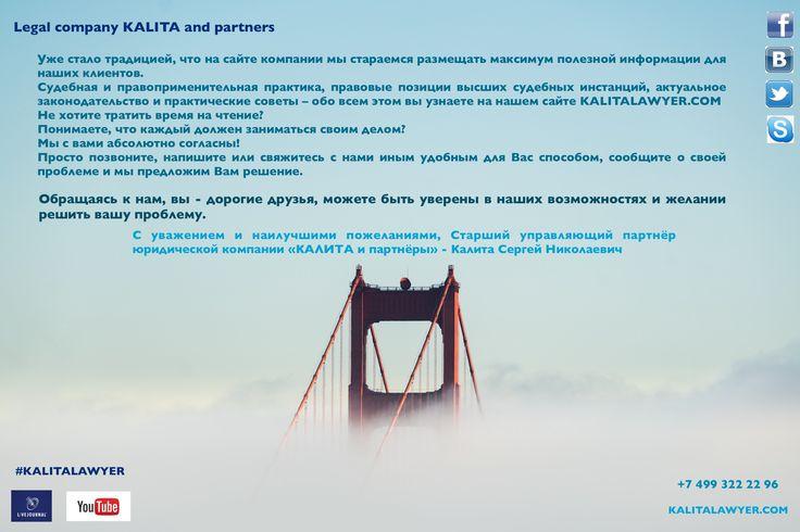 КАЛИТА и партнеры :: Юридическая компания :: Департамент по связям с общественностью :: KALITALAWYER +7 499 322 22 96
