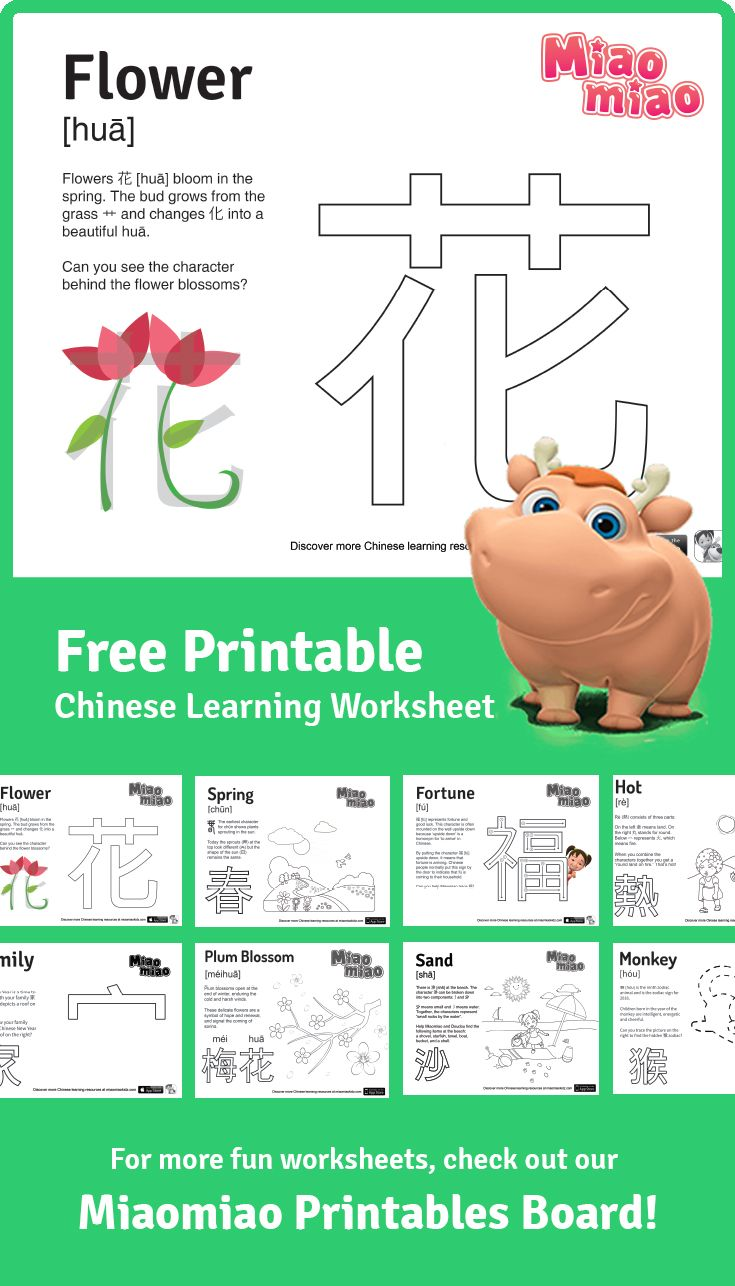Hey Parents Here Is A Fun Printable Worksheet For Your Child For More Earlylearning Mandarin Chinese Res Chinese Lessons Writing Crafts Learning Worksheets [ 1286 x 735 Pixel ]