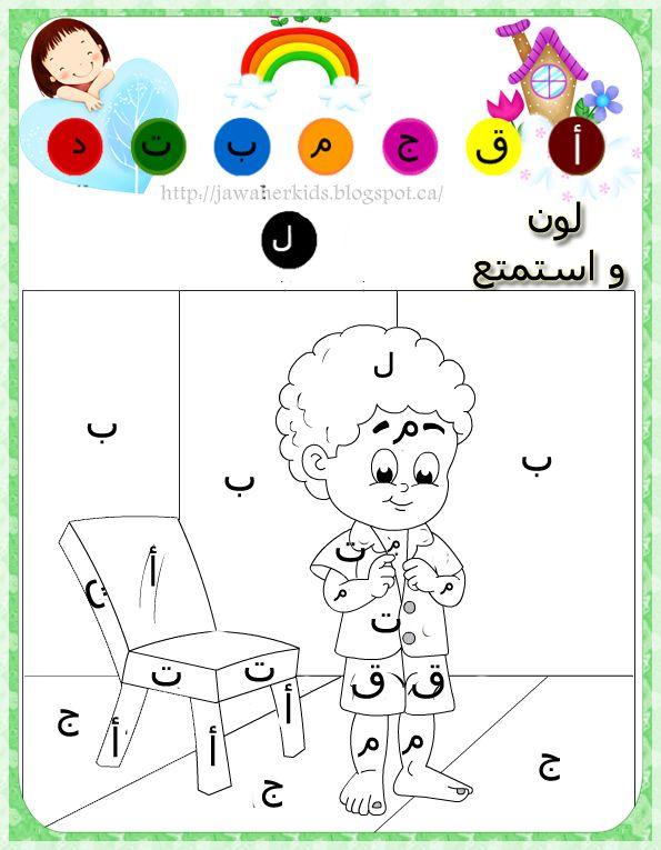 Jawaherpearl-kids: بطاقات تلوين بالحروف