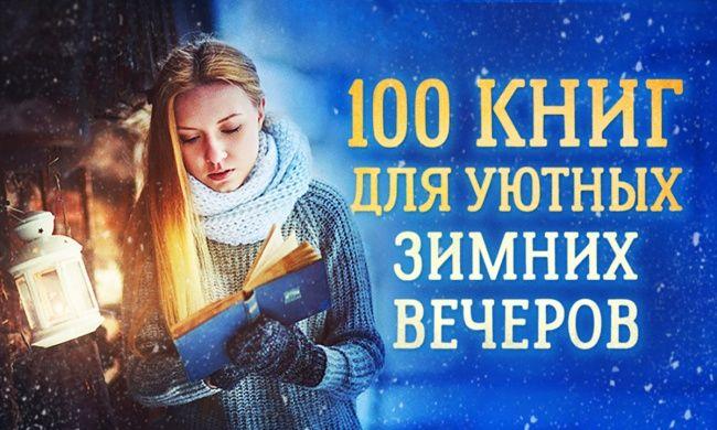 100 книг для уютных зимних вечеров