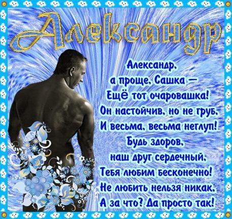 Открытки поздравления с днем рождения мужчине александру в стихах красивые, пятницей вас