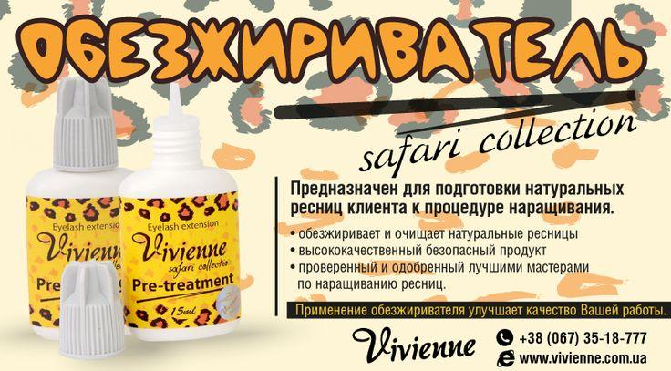 Обезжириватель для натуральных ресниц, несомненно самый необходимый препарат в процедуре наращивания! Заказать: http://www.vivienne.com.ua/obezzhirivatel-15g.html