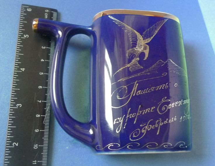 Vintage USSR Drinker Mug Cup for Mineral Water Health resort Yessentuki marked