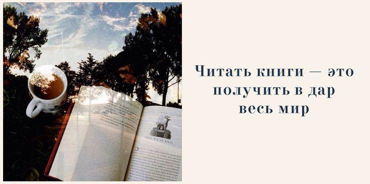 Читать книги — это получить в дар весь мир (vk.com/book_series)