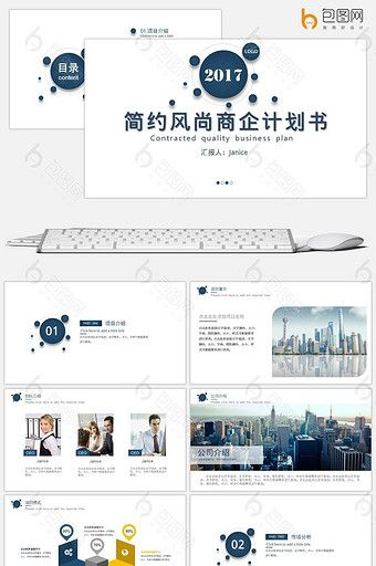 Simple style business plan ppt dynamic template#pikbest