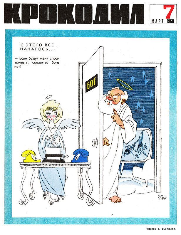 Судовой журнал - Антирелигиозная пропаганда в советской карикатуре. Часть 6