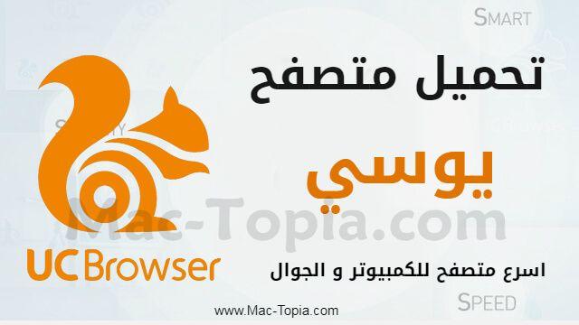 تحميل متصفح يوسي Uc Browser للكمبيوتر و الجوال اخر تحديث مجانا ماك توبيا Tech Company Logos Company Logo Browser