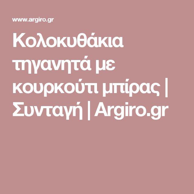 Κολοκυθάκια τηγανητά με κουρκούτι μπίρας   Συνταγή   Argiro.gr