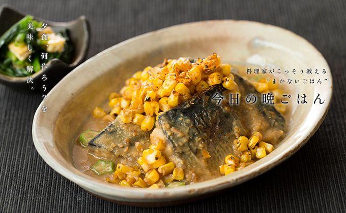 サバの味噌煮 焼きトウモロコシ添え