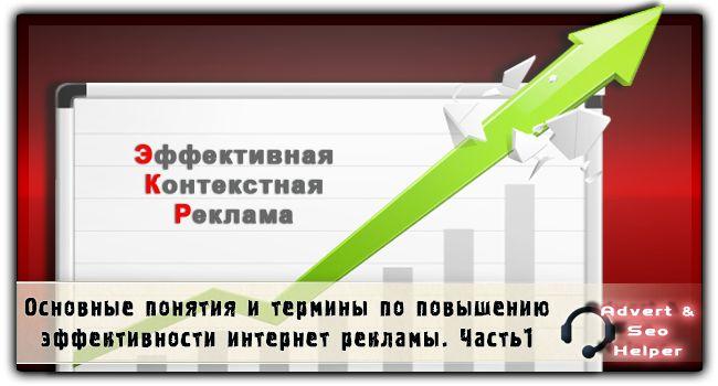 Основные понятия и термины по повышению эффективности интернет рекламы. Часть 1  Read more: http://advertseo-helper.ru/teoria_yadirekt/osnovnye-ponyatiya-i-terminy-po-povysheniyu-ehffektivnosti-internet-reklamy-chast-1.html#ixzz2xOUTFKTm