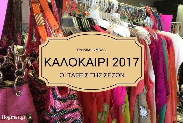 Καλοκαίρι 2017: Οι Τάσεις Της Νέας Σεζόν Για Ανάλαφρα Γυναικεία Ρούχα.  Το καλοκαιράκι είναι εδώ και μια νέα σεζόν μόδας στα γυναικεία ρούχα ξεκίνησε δυνατά!  Το λαμπερό, ζωηρό και χαρούμενο χρώμα έχει ενθουσιάσει τους στυλίστες και μας υπόσχεται ένα ζωηρό καλοκαίρι.Η καλοκαιρινή μόδα στα γυναικεία ρούχα βασίζεται στην πιο χαρούμενη χρωματιστή παλέτα χρωμάτων με έμφαση στο ροζ!  Επιλέξτε λοιπόν, από τις παρακάτω φετινές προτάσεις των οίκων μόδας για ένα χαρούμενο καλοκαίρι.
