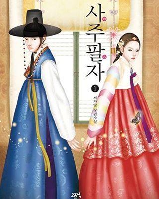 #사주팔자 #hanbok #소설표지 #로맨스소설 #소설 #일러스트 #illust #illustration #한복 #한복일러스트