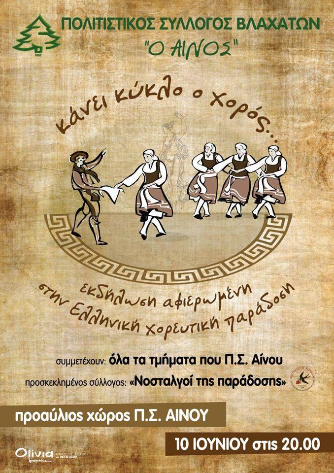 """""""Κάνει κύκλο ο χορός"""", εκδήλωση αφιερωμένη στην Ελληνική χορευτική παράδοσηαπό τον ΠΣ """"Αίνος"""""""