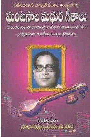 Ghantasala Madura Geethalu (ఘంటసాల మధుర గీతాలు) by Narayana D.V.V.S (డి.వి.వి.ఎస్.నారాయణ) Telugu Books On Songs (తెలుగు పాటలపై పుస్తకాలు) - Anandbooks.com