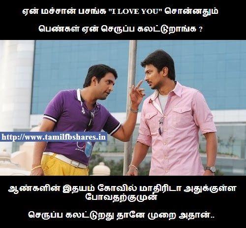 Santhanam Funny Facebook Comment Picture