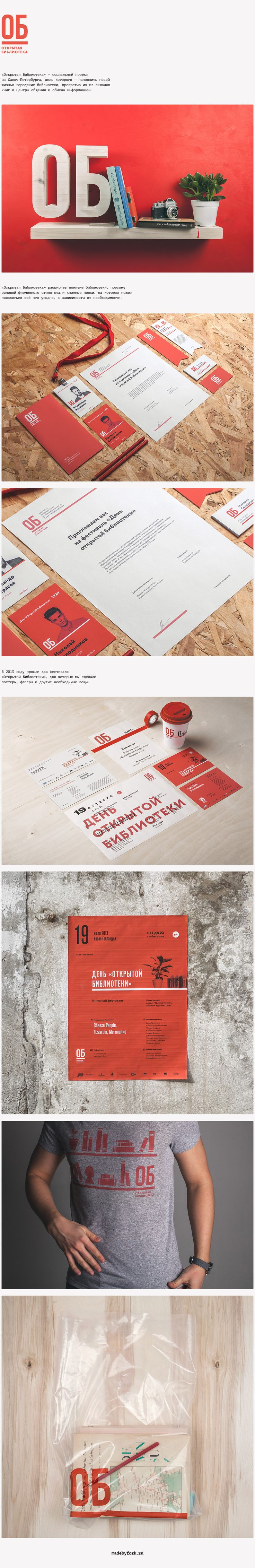 Открытая библиотека, Identity © Fork  Curated By: Transition Marketing Services | Okanagan Small Business Branding & Marketing Solutions http://www.transitionmarketing.ca