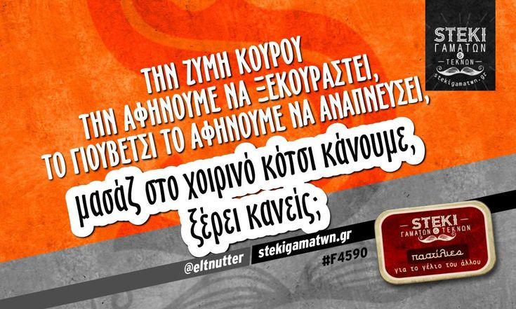 Την ζύμη κουρού την αφήνουμε να ξεκουραστεί @eltnutter - http://stekigamatwn.gr/f4590/