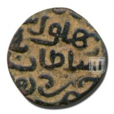 | Bahlul Shah Lodi Ruler | Dynasty : Delhi Sultan - Lodi Dynasty | Ruler / Authority :	Bahlul Shah Lodi | Metal : Billon | Calendar System : AH (Anno Hijri) | Issued Year : 865 | Minting Technique : Die struck | Mint : Hazrat Dehli | Theme : Arabic Legend | Obverse Description :  Bahlul Shah Sultan Bi Hazrat Dehli |