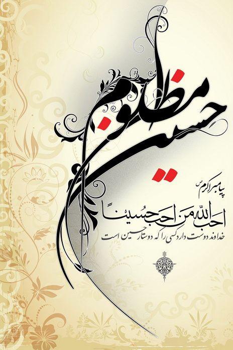 امام حسین الإمام الحسين Imam Hussein